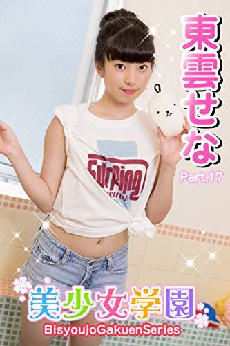 美少女学園 東雲せな Part.17 Kindle版のサンプル画像
