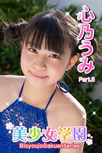 美少女学園 心乃うみ Part.5 Kindle版のサンプル画像