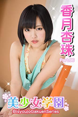 美少女学園 香月杏珠 Part.86 Kindle版のサンプル画像
