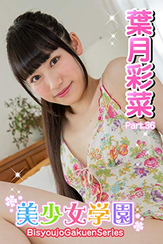 美少女学園 葉月彩菜 Part.36 Kindle版のサンプル画像
