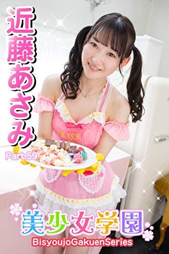 美少女学園 近藤あさみ Part.59 Kindle版のサンプル画像