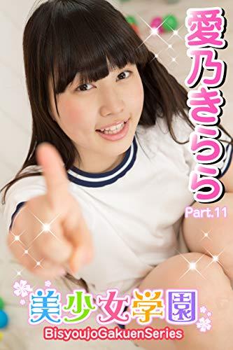 美少女学園 愛乃きらら Part.11 Kindle版のサンプル画像