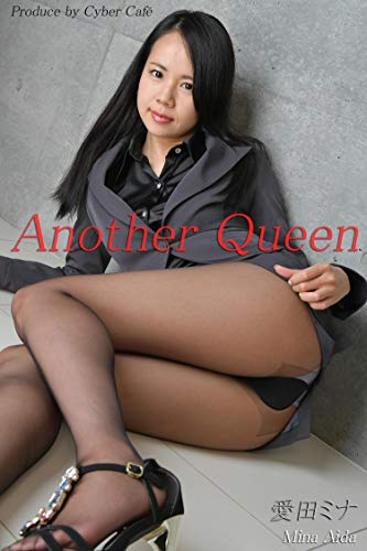 Another Queen 「愛田ミナ」: 美脚写真集 Kindle版のサンプル画像