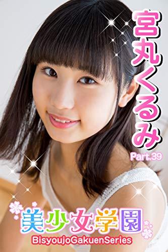 美少女学園 宮丸くるみ Part.39 Kindle版のサンプル画像