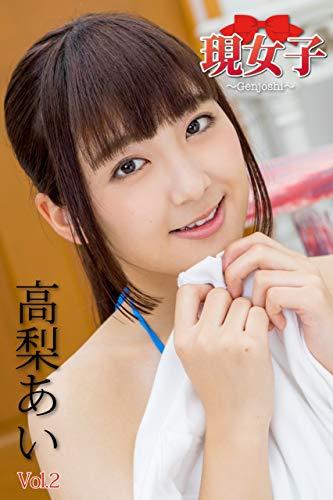 高梨あい 現女子 Vol.02 Kindle版のサンプル画像