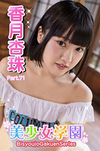 美少女学園 香月杏珠 Part.71 Kindle版のサンプル画像
