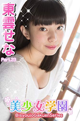 美少女学園 東雲せな Part.23 Kindle版のサンプル画像
