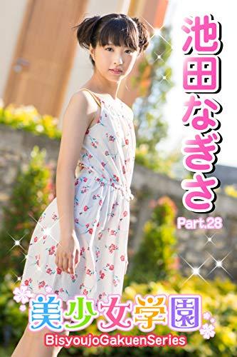 美少女学園 池田なぎさ Part.28 Kindle版のサンプル画像