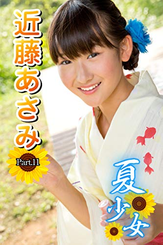 夏少女 近藤あさみ Part.11(Ver.3) Kindle版のサンプル画像