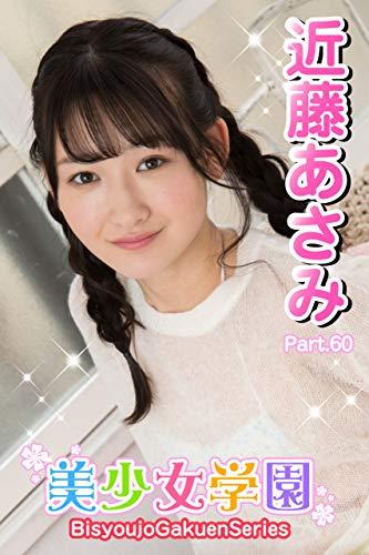 美少女学園 近藤あさみ Part.60 Kindle版のサンプル画像