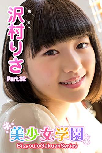 美少女学園 沢村りさ Part.32 Kindle版のサンプル画像
