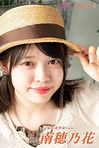 南穂乃花 - 元気な美少女 Vol.04 ガールズシロップ Kindle版のサンプル画像