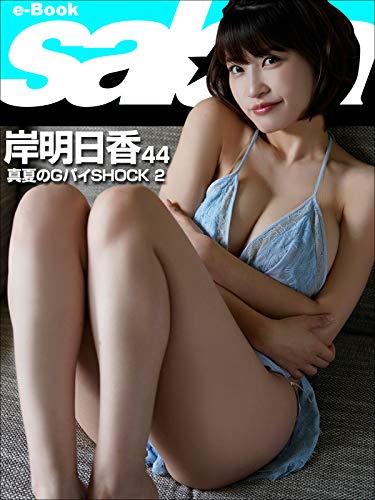 真夏のGパイSHOCK 2 岸明日香44 [sabra net e-Book] Kindle版のサンプル画像