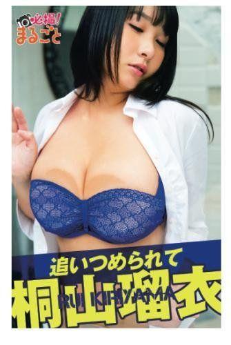 追いつめられて 桐山瑠衣 (必撮!まるごと☆)のサンプル画像