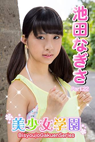 美少女学園 池田なぎさ Part.22 Kindle版のサンプル画像