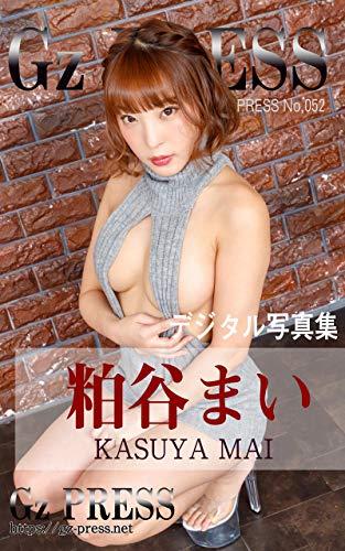 Gz PRESS デジタル写真集 No.052 粕谷まい Kindle版のサンプル画像