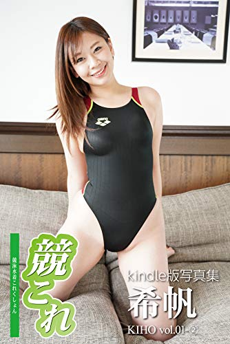 競これ競泳水着これくしょん希帆vol01② Kindle版のサンプル画像