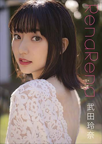 武田玲奈 RenaRena スピ/サン グラビアフォトブック Kindle版のサンプル画像