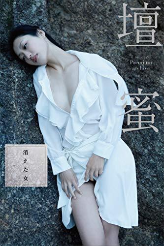 壇蜜 消えた女vol.1 2011-2019 Premium archive デジタル写真集 Kindle版のサンプル画像