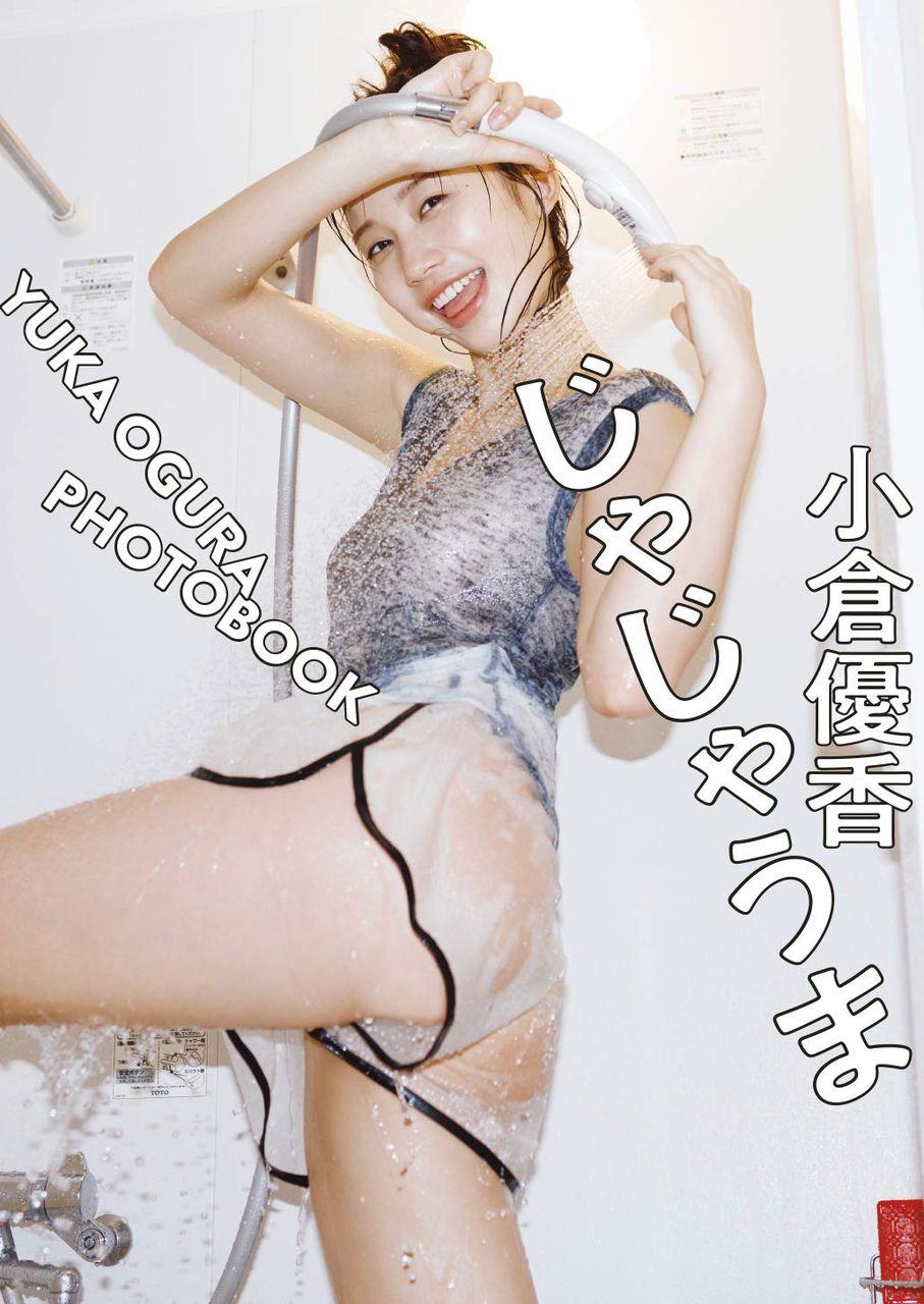 小倉優香 セカンド写真集「じゃじゃうま」 のサンプル画像