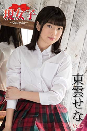 東雲せな 現女子 Vol.07 Kindle版のサンプル画像