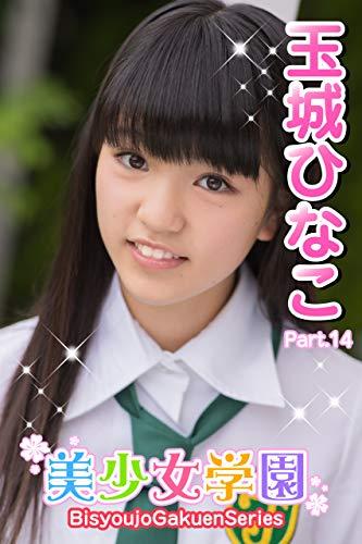 美少女学園 玉城ひなこ Part.14 Kindle版のサンプル画像