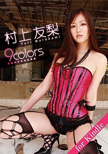 村上友梨 「9colors」for Kindle アイドルニッポン Kindle版のサンプル画像