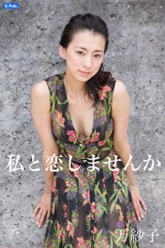 梅宮万紗子 私と恋をしませんか Kindle版のサンプル画像