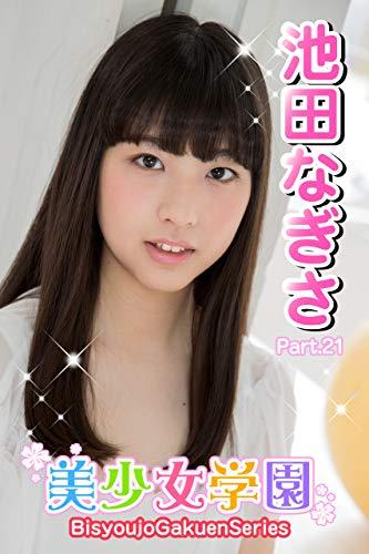 美少女学園 池田なぎさ Part.21 Kindle版のサンプル画像