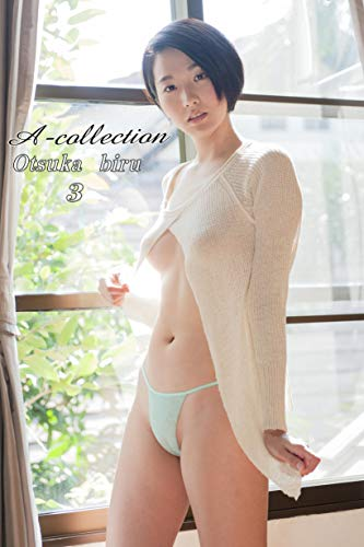 A-COLLECTION 大塚びる 3 Kindle版のサンプル画像