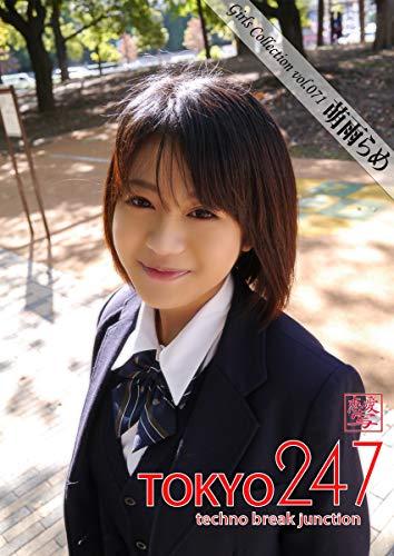 Tokyo-247 Girls Collection vol.071 萌雨らめ Kindle版のサンプル画像