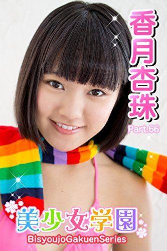 美少女学園 香月杏珠 Part.66 Kindle版のサンプル画像