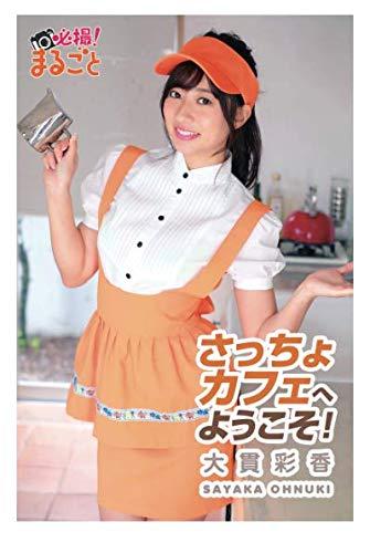 さっちょカフェへようこそ! 大貫彩香 (必撮!まるごと☆)のサンプル画像