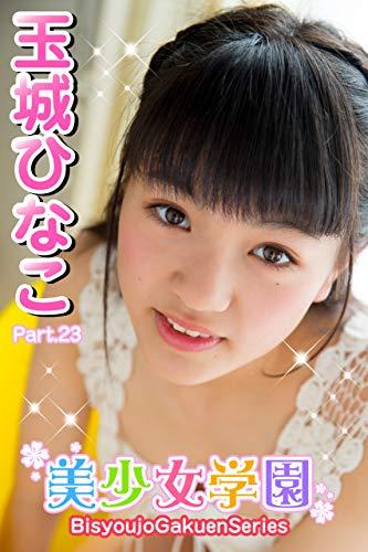 美少女学園 玉城ひなこ Part.23 Kindle版のサンプル画像