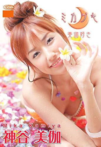 【神谷美伽写真集】 ミカヅキ (DUKE_4) Kindle版のサンプル画像