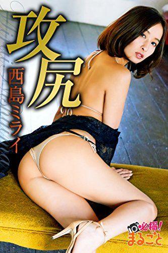 攻尻 西島ミライ 必撮!まるごと☆ Kindle版のサンプル画像
