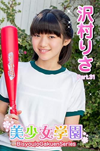 美少女学園 沢村りさ Part.31 Kindle版のサンプル画像