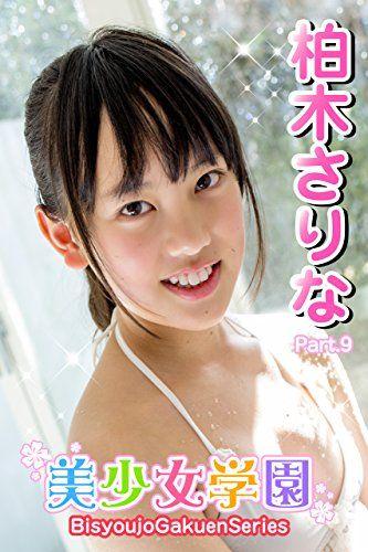 美少女学園 柏木さりな Part.9 Kindle版のサンプル画像