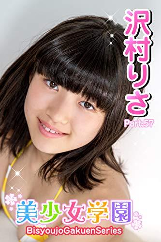 美少女学園 沢村りさ Part.57 Kindle版のサンプル画像