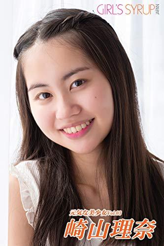 崎山理奈 - 元気な美少女 Vol.03 ガールズシロップ Kindle版のサンプル画像