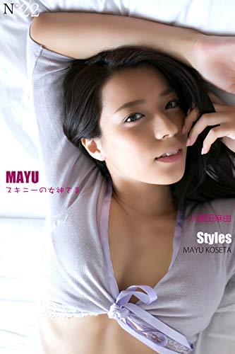 小瀬田麻由 MAYU Styles スキニーの女神さま: 480pages or more Kindle版のサンプル画像