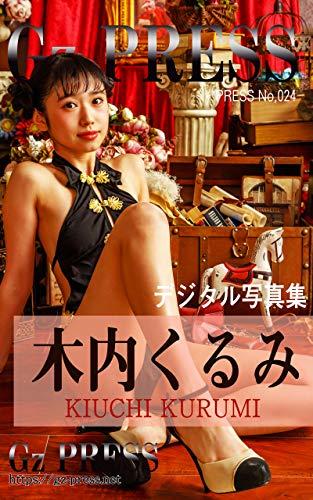 Gz PRESS デジタル写真集 No.024 木内くるみ Kindle版のサンプル画像