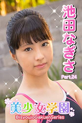 美少女学園 池田なぎさ Part.24 Kindle版のサンプル画像