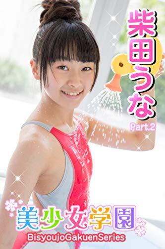美少女学園 柴田うな Part.2 Kindle版のサンプル画像
