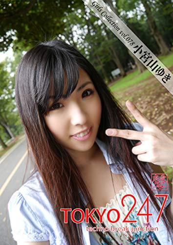 Tokyo-247 Girls Collection vol.078 小宮山ゆき Kindle版のサンプル画像