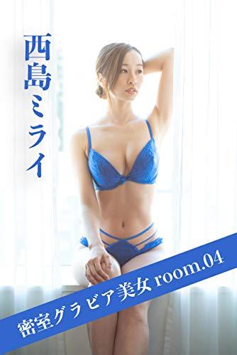 西島ミライ 写真集「密室グラビア美女 room.04」 (おさんぽカメラ) Kindle版のサンプル画像
