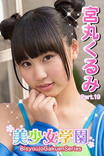 美少女学園 宮丸くるみ Part.19 Kindle版のサンプル画像