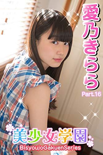 美少女学園 愛乃きらら Part.16 Kindle版のサンプル画像