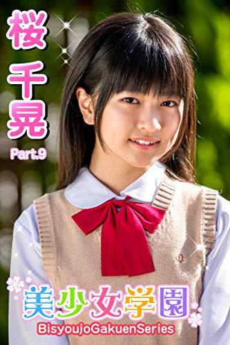 美少女学園 桜千晃 Part.9 Kindle版のサンプル画像
