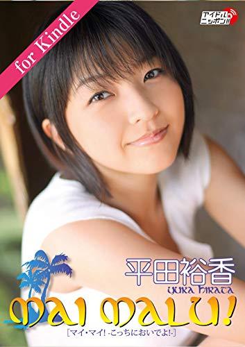 平田裕香「MAI MALU!」for Kindle アイドルニッポン Kindle版のサンプル画像